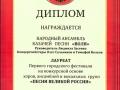 Воля Диплом - 10