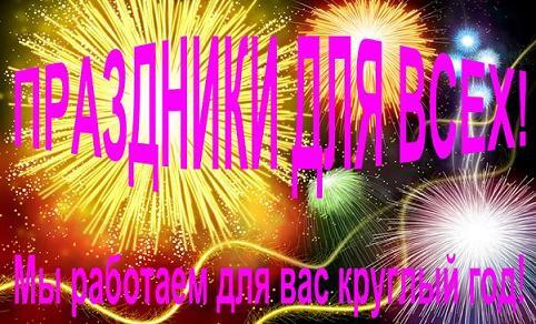 pr_dlya_vseh